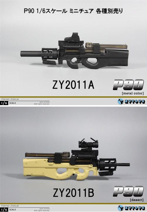 【ZYTOYS】ZY2011AB P90 1/6スケール P90 PDW 短機関銃