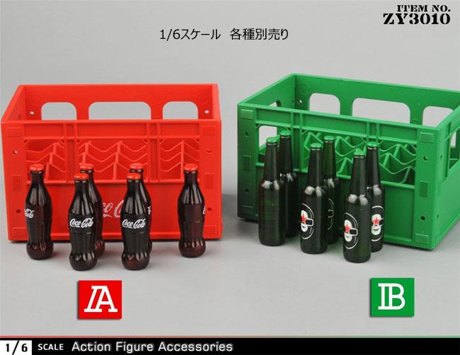 【ZYTOYS】ZY3010AB 1/6スケール ジュース&ビール ボトルコンテナ