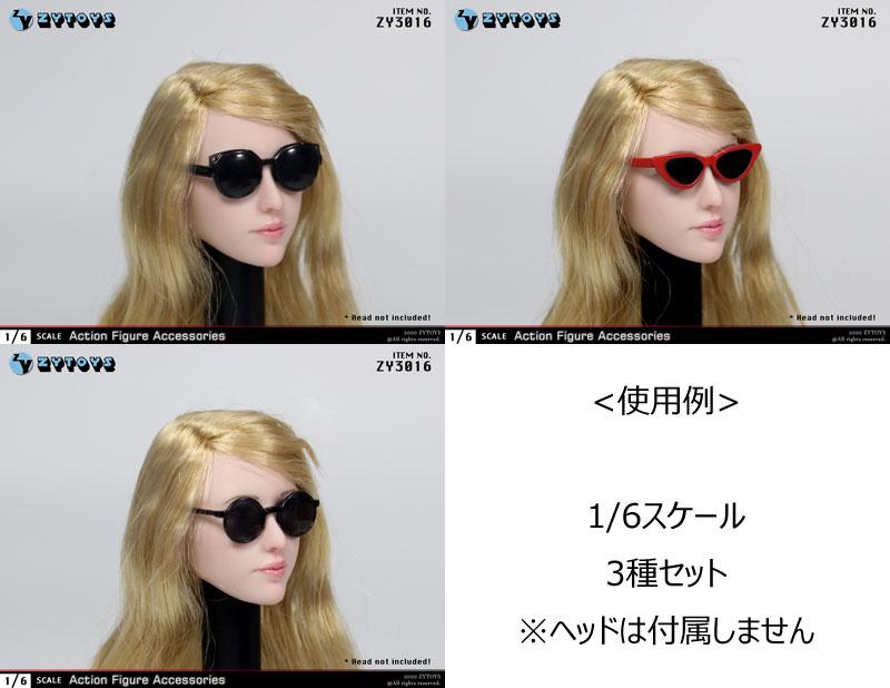 【ZYTOYS】ZY3016 Women's Glasses 1/6スケール 女性用眼鏡 サングラス メガネ 3種セット