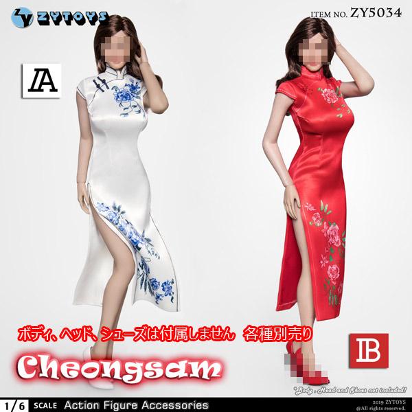 【ZYTOYS】ZY5034 Cheongsam チャイナドレス 1/6スケール 女性コスチューム