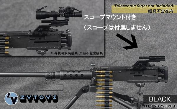 【ZYTOYS】ZY8031A 1/6 M2 MachineGun Black 1/6スケール M2重機関銃