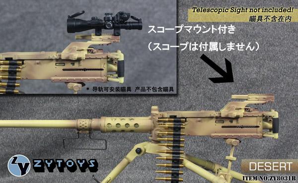【ZYTOYS】ZY8031B 1/6 M2 MachineGun Desert 1/6スケール M2重機関銃