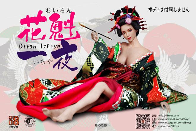 【i8TOYS】i8-C002 OiranIchiya clothing set 花魁 一夜 引き振袖 着物&ドールヘッド 1/6スケール 女性ヘッド&コスチュームセット