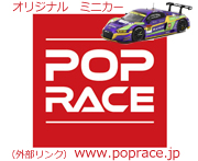 POP RACE WORLD JAPAN